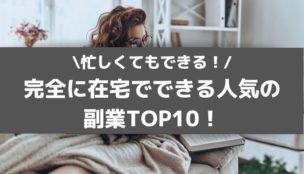 完全に在宅でできる人気の副業TOP10!忙しくてもできる副業を厳選!