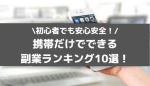 携帯だけでできる副業ランキング10選!