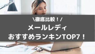大手メールレディサイトおすすめランキングTOP7!