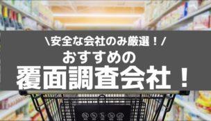 おすすめの覆面調査モニター会社ランキング9選!安全な会社のみ厳選!