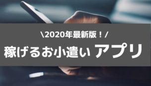 【2020年最新版】稼げるお小遣いアプリ20選!