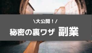 【大公開】誰にも知られたくない裏ワザ副業を紹介!