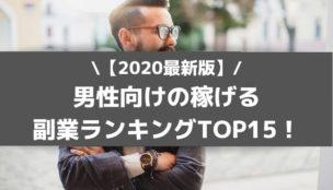 男性に向け稼げる副業ランキングTOP15!