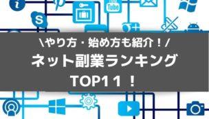 ネット副業ランキング11選!