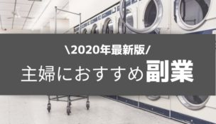 主婦におすすめの副業15選!【2020年最新版】