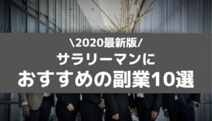 【2020最新版】サラリーマンにおすすめの副業10選!