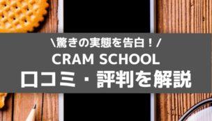 CRAM SCHOOL (クラムスクール)は危険?驚きの実態を告白!