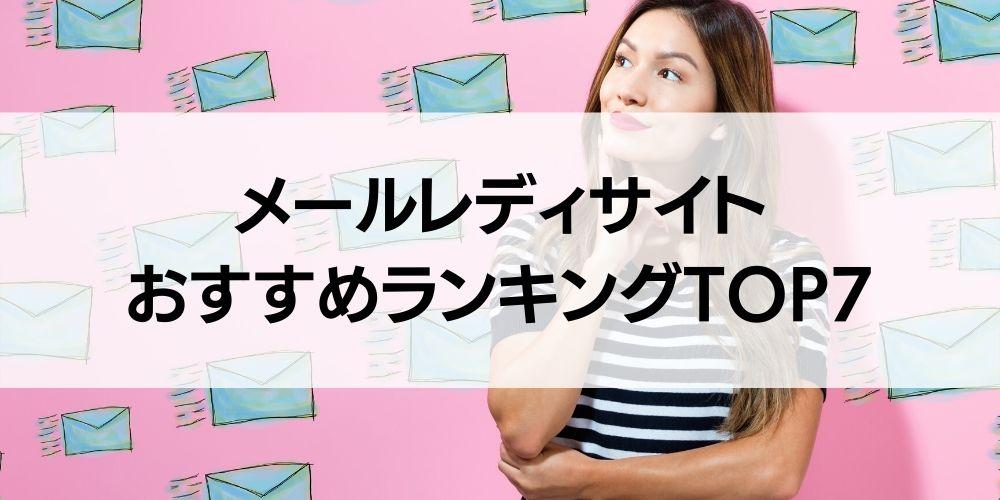 メールレディサイトおすすめランキングTOP7