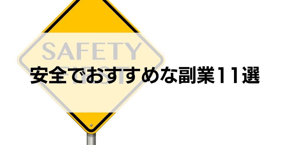 安全でおすすめな副業11選