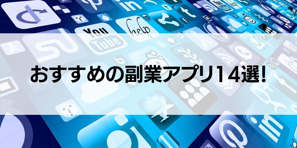 おすすめの副業アプリ人気ランキング14選!