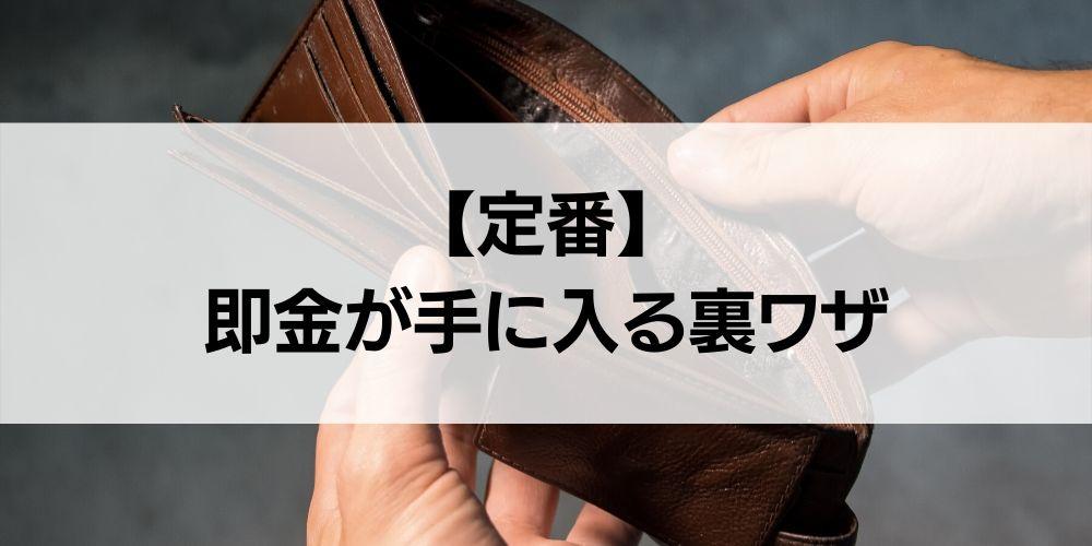 【定番】即金が手に入る裏ワザ