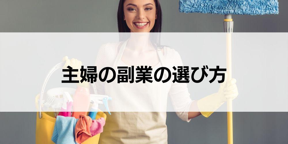 主婦の副業の選び方