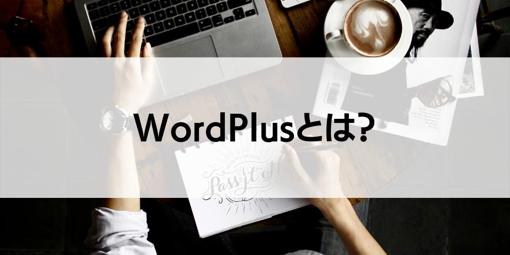 ブログ代行サービスWordPlusとは?