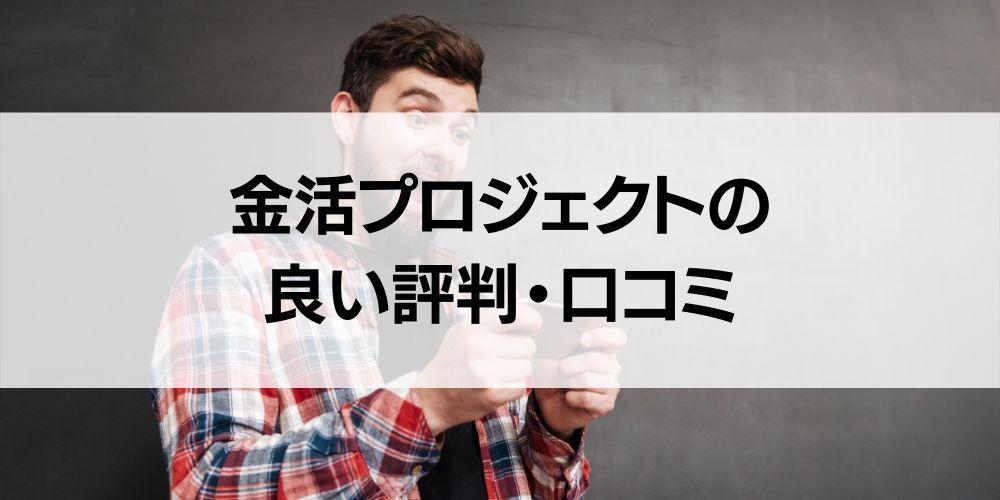 金活プロジェクトの良い評判・口コミ