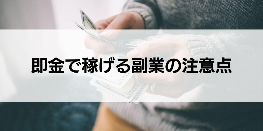 即金で稼げる副業を始める際の注意点