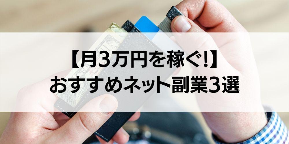 【月3万円を稼ぐ!】おすすめネット副業3選