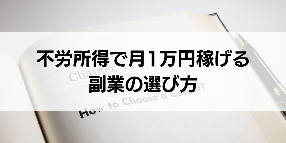 不労所得で月1万円稼げる副業の選び方