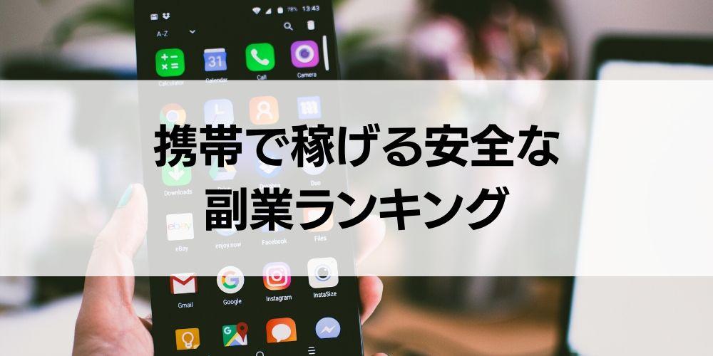 【10選】携帯で稼げる安全な副業ランキング