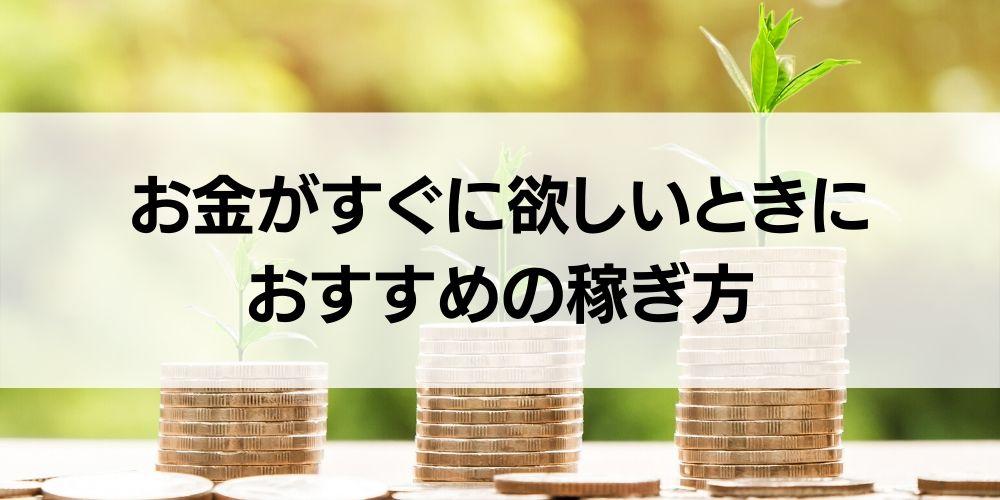 お金がすぐに欲しいときにおすすめの稼ぎ方