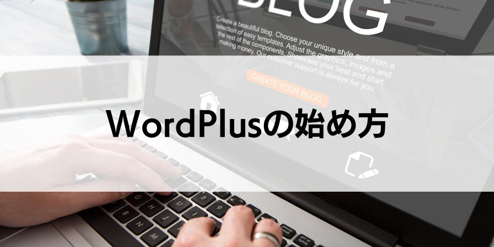 ブログ代行サービスWordPlusの始め方