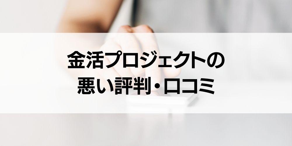 金活プロジェクトの悪い評判・口コミ
