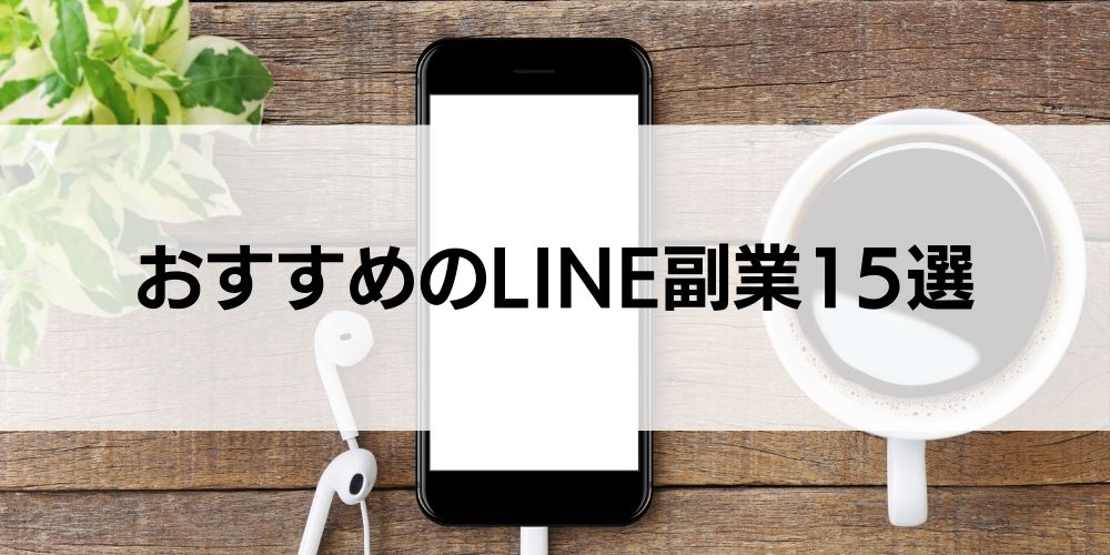 おすすめのLINE副業15選