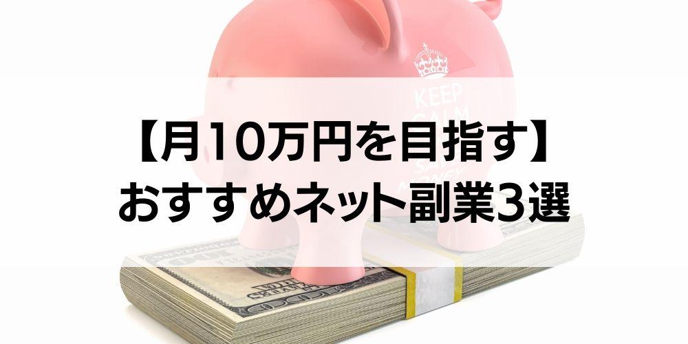 【月10万円を目指す】おすすめネット副業3選
