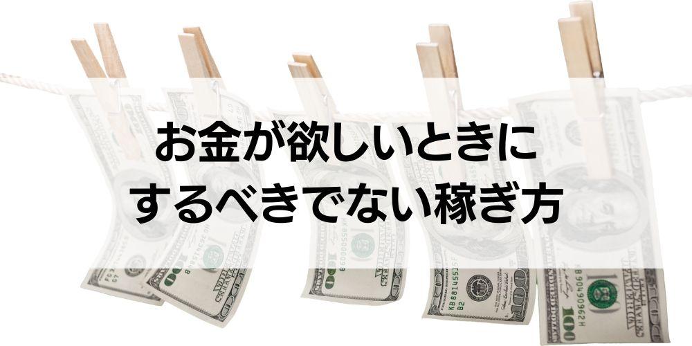 お金が欲しいときにするべきでない稼ぎ方