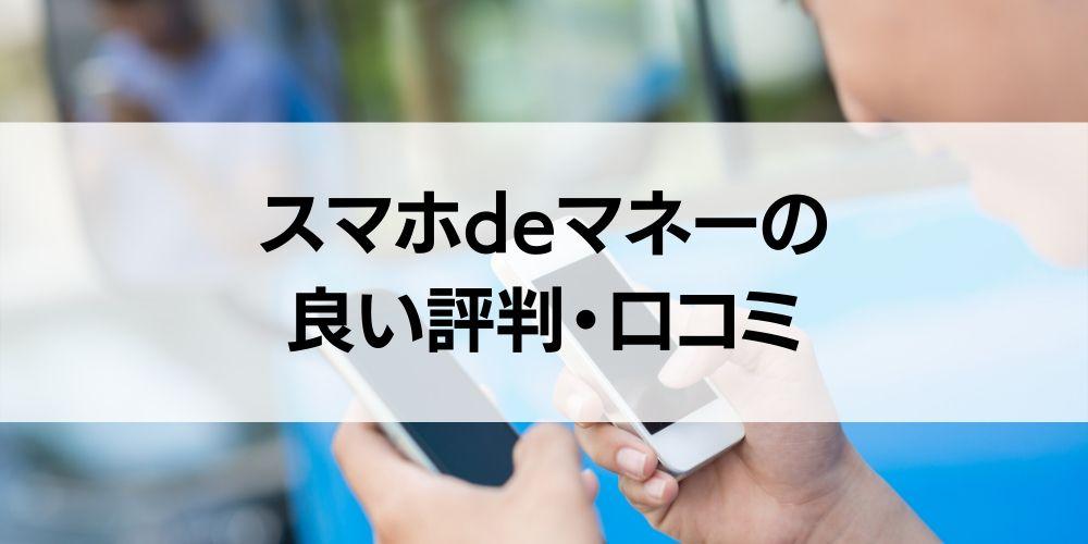スマホdeマネーの良い評判・口コミ