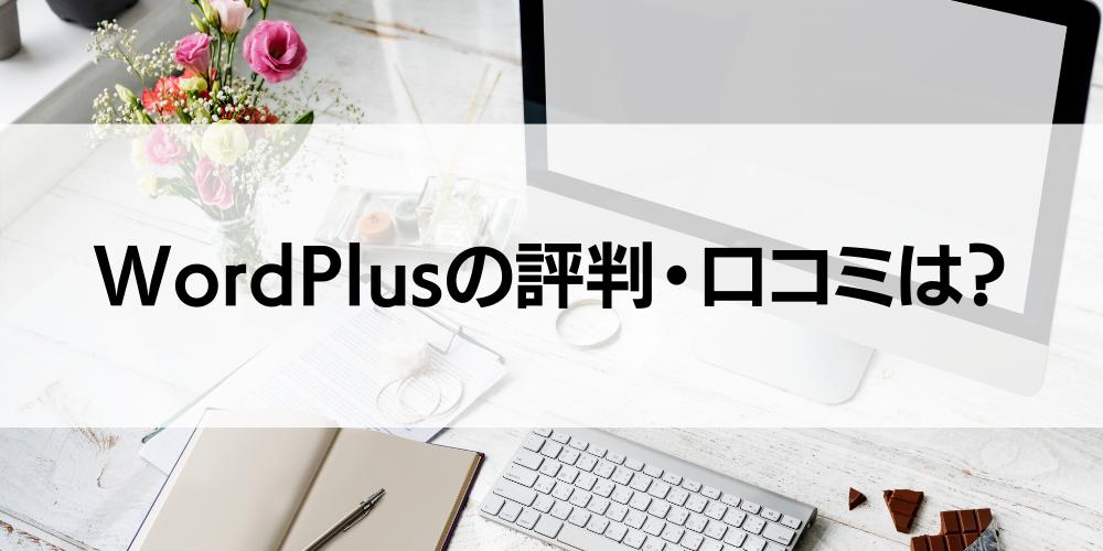 ブログ代行サービスWordPlusの評判・口コミは?