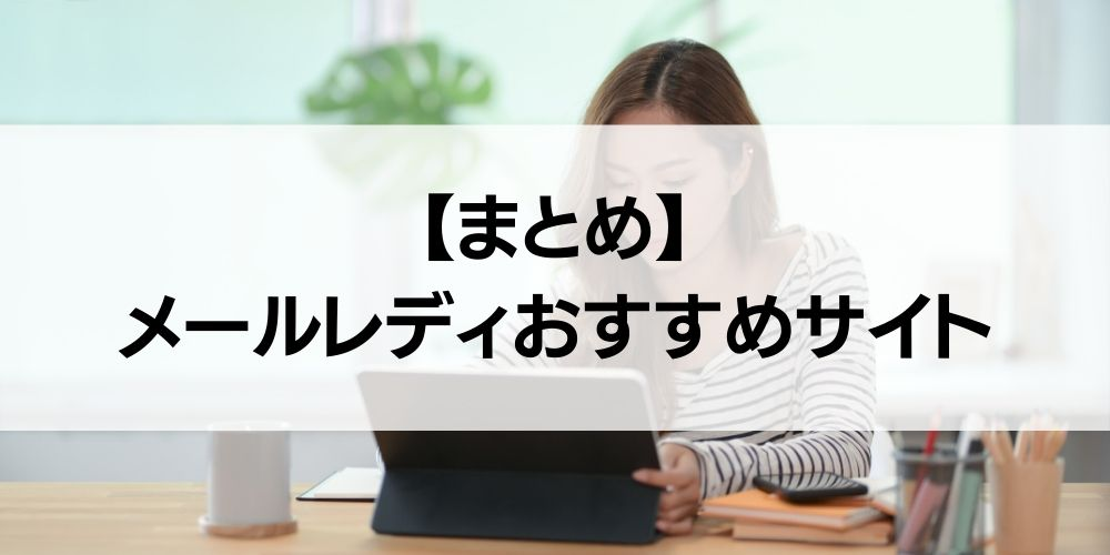 【まとめ】メールレディおすすめサイト