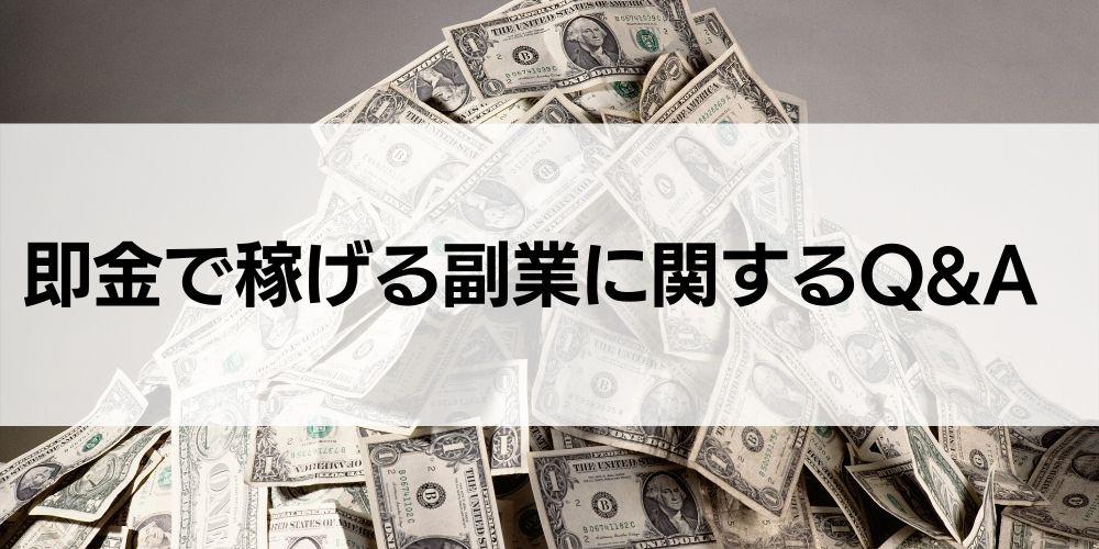即金で稼げる副業に関するQ&A