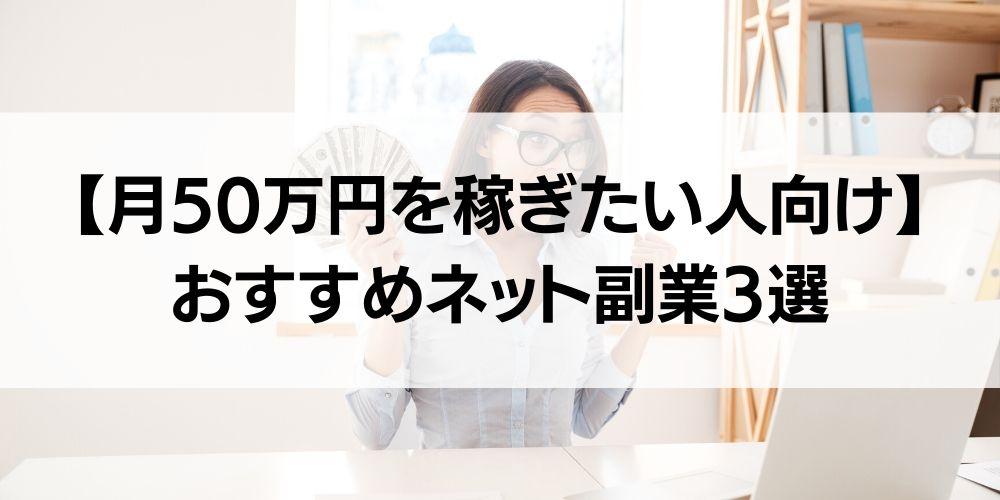 【月50万円を稼ぎたい人向け】おすすめネット副業3選