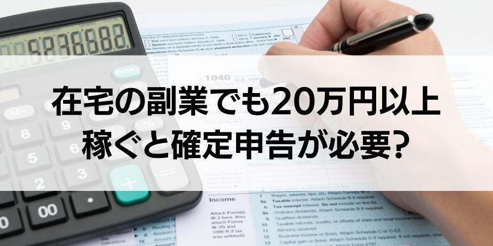 在宅の副業でも20万円以上稼ぐと確定申告が必要?