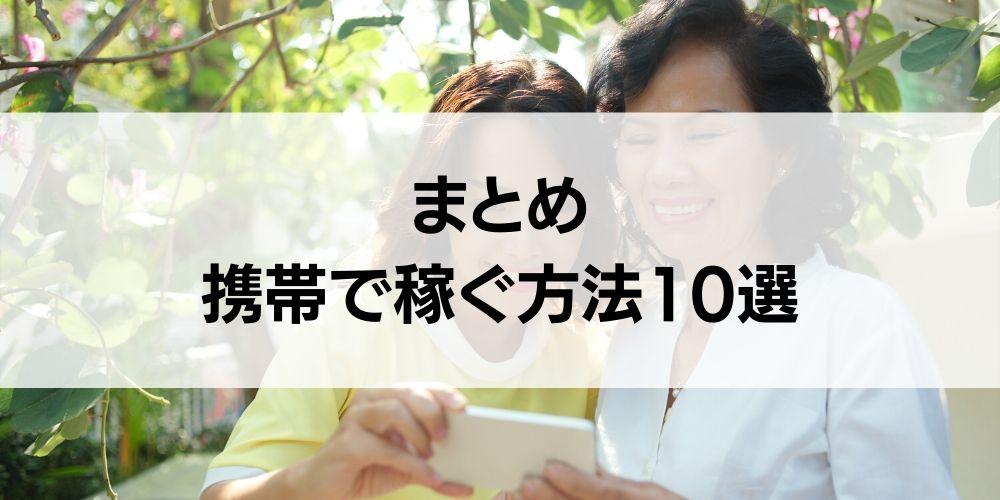 まとめ:携帯で稼ぐ方法10選