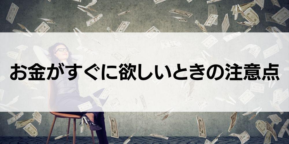 お金がすぐに欲しいときの注意点