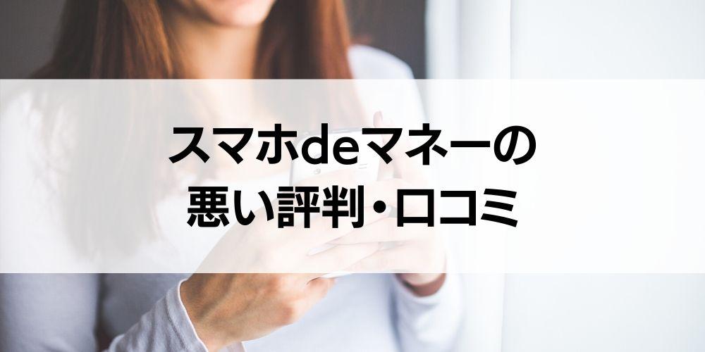 スマホdeマネー悪い評判・口コミ