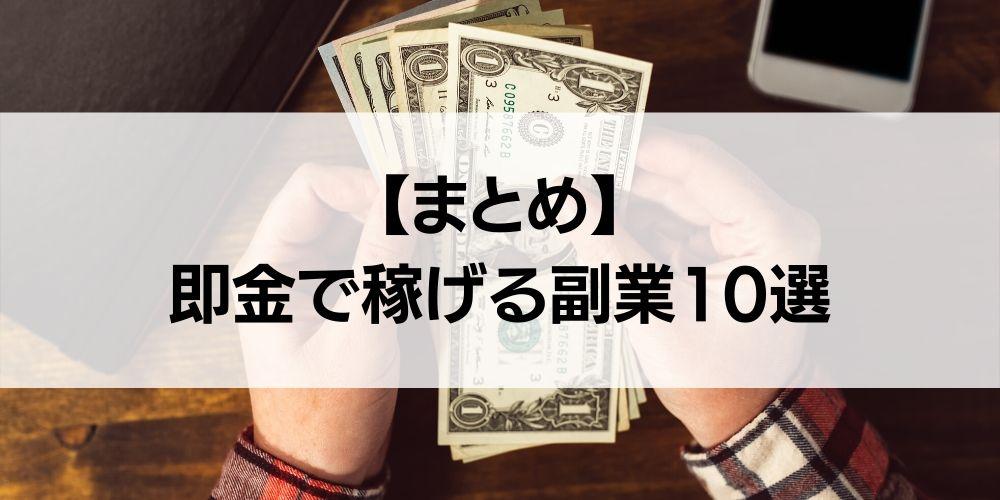 【まとめ】即金で稼げるおすすめの副業10選