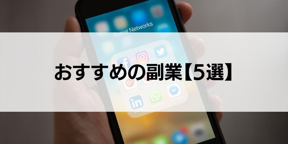 LINEスタンプ販売よりおすすめの副業【5選】