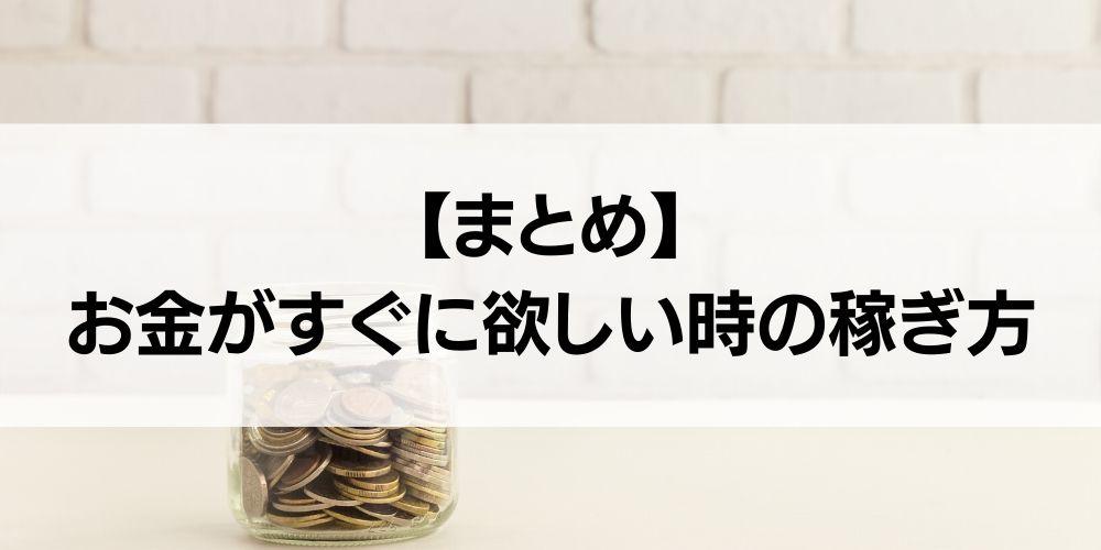 【まとめ】「お金がすぐに欲しい」と思ったときのおすすめの稼ぎ方
