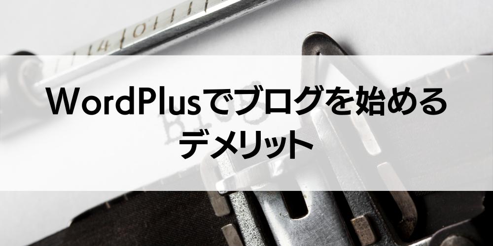 WordPlusでブログを始めるデメリット