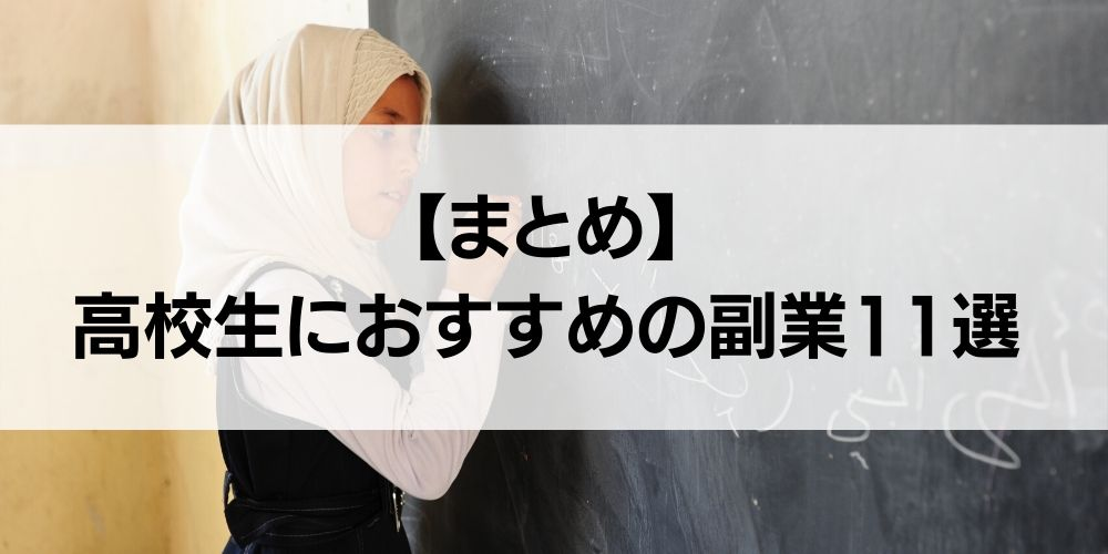 【まとめ】高校生におすすめの副業11選