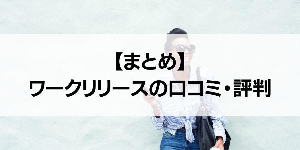 【まとめ】WORK RELEASE(ワークリリース)の口コミ・評判