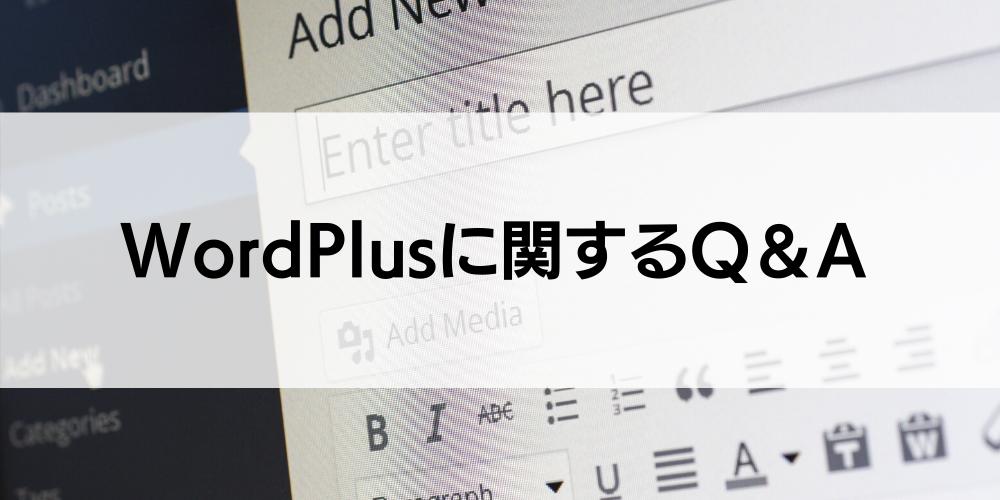 ブログ代行サービスWordPlusに関するQ&A
