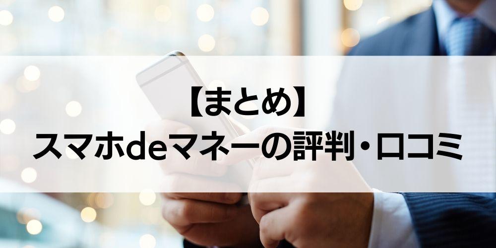 【まとめ】スマホdeマネーの評判・口コミ・安全性