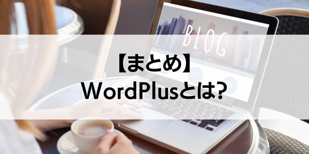 【まとめ】ブログ代行サービスWordPlusとは?
