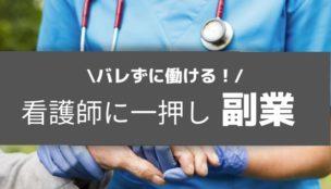【最新版】看護師向けのおすすめの副業!バレずに働ける!