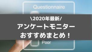 【2020年最新】おすすめのアンケートモニターランキング!