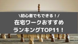 在宅ワークおすすめランキングTOP11!