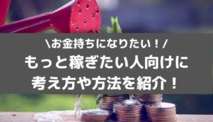 お金持ちになりたい!